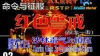 【PC】『红色警戒反戈一击』(盟军03)沙林毒气3镇压
