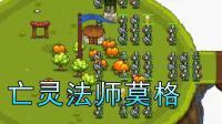 【逍遥小枫】纯远程对战, 亡灵法师莫格! | 环形帝国 #22