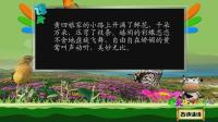 江畔独步寻花·黄四娘家花满蹊_小学生古诗词75首(新译文版)