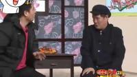 赵本山2010年辽宁卫视春晚小品《就差钱》