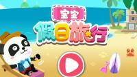 宝宝巴士益智游戏宝宝海滩假日旅行 自己做美味沙拉热狗宝宝巴士动画