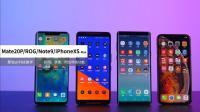 「科技美学」四大旗舰! 华为Mate20Pro/iPhoneXsMax/三星Note9/ROG Phone(第12季)中篇