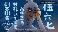超好看的优质国产动画《刺客伍六七》: 第1话精彩剪辑