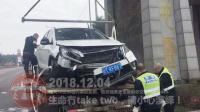 交通事故合集20181204: 每天10分钟车祸实例, 助你提高安全意识