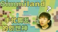 这个游戏可以让你打造一个属于你自己的文明世界丨Simmiland