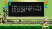 悯农·锄禾日当午_小学生古诗词75首(新译文版)