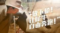 人性不沦陷! 反盗猎女特工用生命保护犀牛!