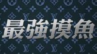 《坑爹哥欢乐游戏回顾》20181206快乐穿越火线追逐竞技