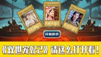 用游戏王的方式打开双世宠妃2, 集齐三张牌就可以拥有主角光环!