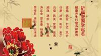 西安周易起名祈福堂健康养生行业名称最新推荐