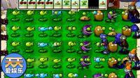 【经典游戏】植物大战僵尸1-002【椰子解说】