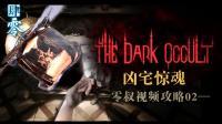 【零叔】凶宅惊魂视频攻略02 第一神器竹鼠…呸, 是音乐盒清除完毕