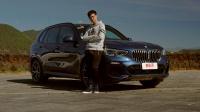 试驾全新宝马X5,身份、声浪、深造,以BMW之名