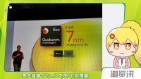 骁龙8cx平台发布 | iPhone XR DxO评分出炉