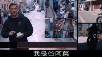谷阿莫: 記者潛入秘密實驗室調查, 意外被不明生物寄生, 從此會吃人, 5分鐘看完電影《毒液》