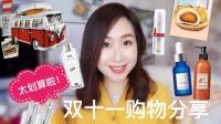 双十一购物分享(超级划算的护肤、生活用品和零食)