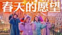 2019 贺岁专辑 Queenzy 庄群施 + (巧千金)Veron练倩汶《春天的愿望》官方HD MV首播