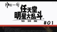 【神叹解说】NS《任天堂明星大乱斗特别版》娱乐流程 第01期 全员恶人?
