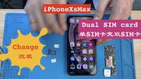 iPhoneXSMax单SIM卡改双SIM卡