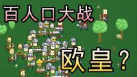 【逍遥小枫】欧皇降临! 史诗级百人口大战! | 小小战争模拟器#3