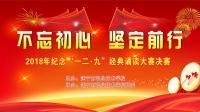 遂宁市职业技术学校2018年纪念一二九经典诵读大赛决赛
