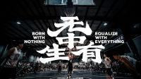 中国草根篮球实录剧集《无中生有》第二季