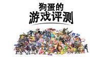 【狗蛋的游戏评测】任天堂明星大乱斗特别版—感受非平衡竞技游戏的魅力