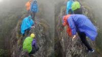 驴友雨中攀爬陡峭山峰 毫无安全措施惹人忧