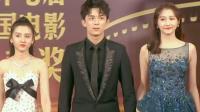 关晓彤吴磊宋祖儿同走华表奖红毯 展现青年演员的靓丽风采