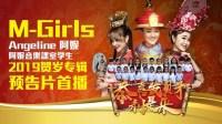 2019 贺岁专辑 M-Girls Angeline 阿妮 王雪晶 钟盛忠 巧千金Miko《恭喜发财利是来》[预告片]