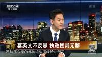 蔡英文不反思 执政困局无解 海峡两岸2017 20181208 高清版