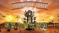 蒸气力量世界第一! 空头蒸气塔抵御敌人|steampunk tower 2