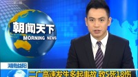 湖南益阳 二广高速发生多起事故 致5死18伤