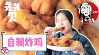 """妹子在家制作""""肯德基式炸鸡"""", 外观超诱人, 吃起来究竟怎样呢?"""