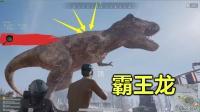 绝地求生: 老外首次玩雪地地图, 结果发现一只恐龙, 被吓得好惨