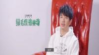 潘粤明聊给人物配音中自己的理解,为电影献上中文版配音