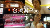 台湾游vlog(下)