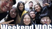 VLOG▷周末同居生活 | GRWM聊天·理发店按摩·家庭聚会玩游戏