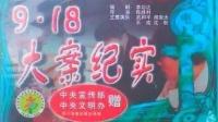 9·18大案纪实03