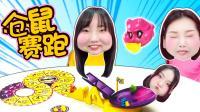 仓鼠赛跑游戏 新魔力玩具学校