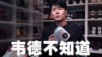 """【Z说球鞋】从""""韦德不知道""""说起"""