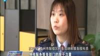 福州:企业尽享增值税留抵退税红利 东南晚报 20181209
