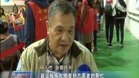 福建:举办第14届残健同乐趣味运动会 东南晚报 20181209