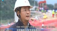 宁德:衢宁铁路全线进入铺轨阶段 东南晚报 20181209