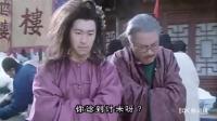 周星驰电影: 《武状元苏乞儿》粤语5
