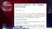 澎湃新闻:五年来首个乙肝新药上市  专家——价格是影响新药可及性关键 上海早晨 20181210