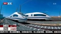 12月23日起开抢春运火车票 北京您早 20181210