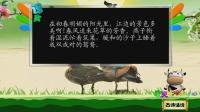 绝句·迟日江山丽_小学生古诗词75首(新译文版)