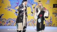 20181209三庆园京剧大戏《路遥知马力》二黄唱段, 陶阳饰路遥