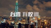 不到台湾,你真的感受不到台湾这么的有腔调